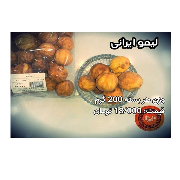 لیمو ایرانی ۲۰۰ گرمی