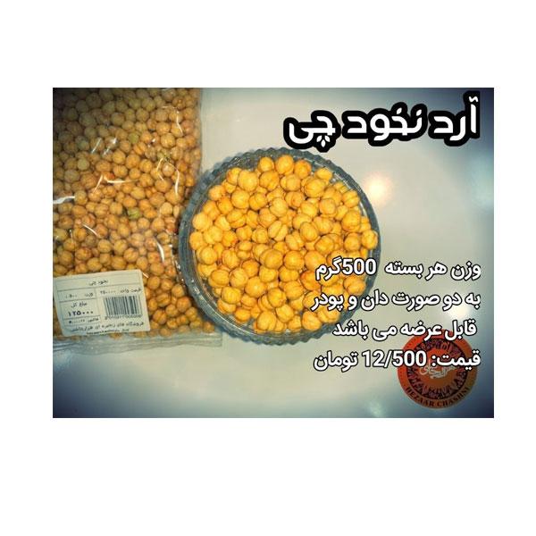 آرد نخودچی ۵۰۰گرمی
