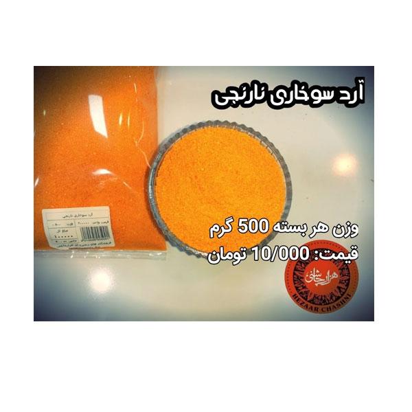 آردسوخاری نارنجی ۵۰۰گرمی