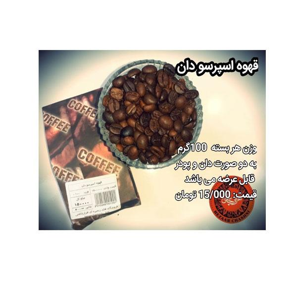 قهوه اسپرسو دان۱۰۰ گرمی