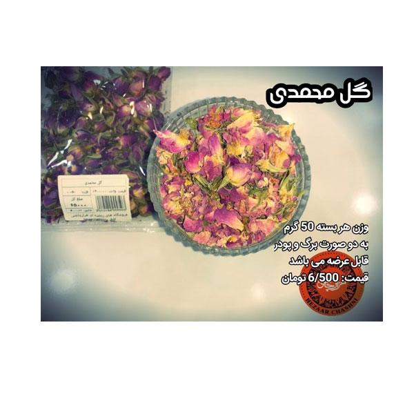 گل محمدی ۵۰گرمی