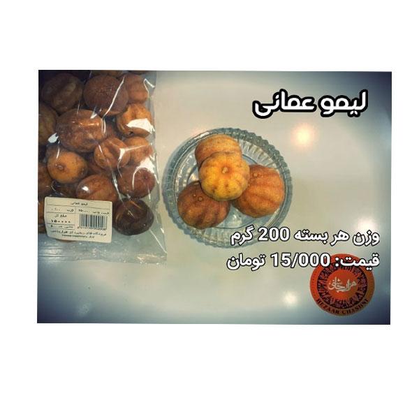 لیمو عمانی ۲۰۰ گرمی
