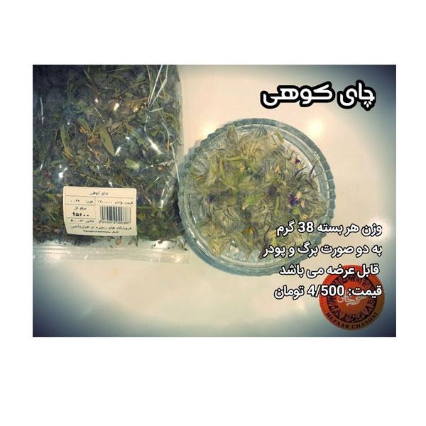 چای کوهی ۳۸گرمی