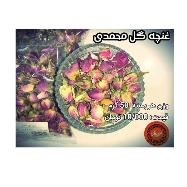 غنچه گل محمدی ۵۰گرمی