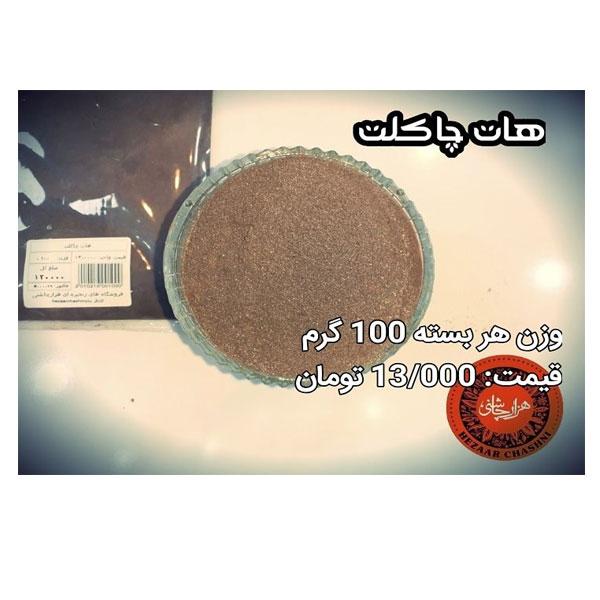هات چاکلز ۱۰۰گرمی