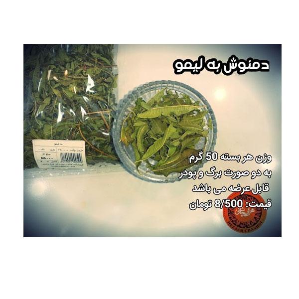 دمنوش به لیمو ۵۰گرمی